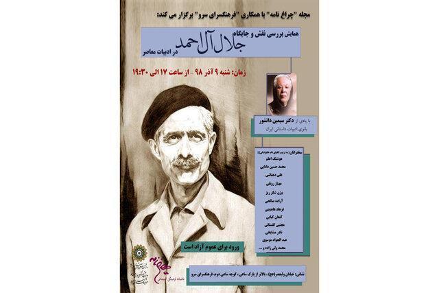 فرهنگسرای سرو ، برگزاری همایشی درباره جلال آل احمد