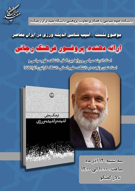 نشست آسیب شناسی اندیشه ورزی در ایران معاصر برگزار می گردد