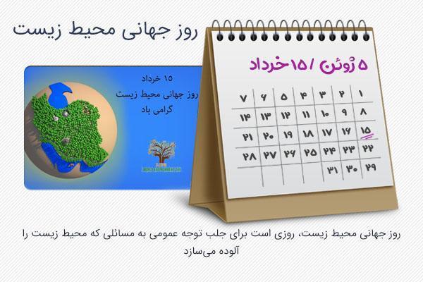 15 خرداد؛ روز جهانی محیط زیست