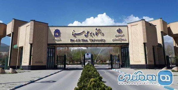 دودکش دانشکده کشاورزی دانشگاه بوعلی سینا ثبت ملی شد